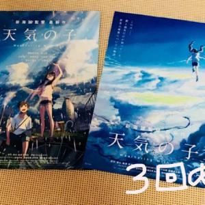 「天気の子」3回目感想〜須賀さんから考える〜