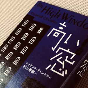 「高い窓」レイモンド・チャンドラー 村上春樹訳