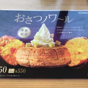 【コメダ珈琲店】おさつノワール〜コメダの季節のシロノワールを食べよう⑦〜