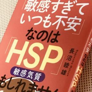 『「敏感すぎていつも不安」なのは「HSP」かもしれません』長沼睦雄