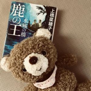 「鹿の王 水底の橋」上橋菜穂子