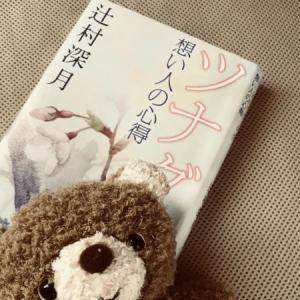 ご縁のお話 『ツナグ 想い人の心得』辻村深月