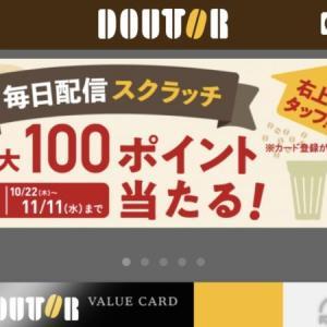 ドトールの2020年秋のスクラッチくじ 10/22〜11/11