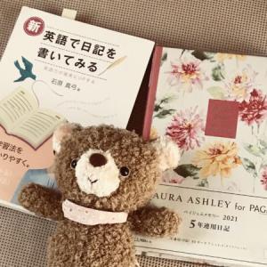 2021年英語日記始めてみました。~日記で英語を書いてみる~