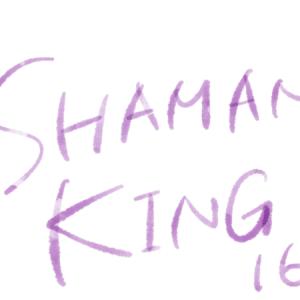 SHAMAN KING(シャーマンキング)第16廻「ウルトラリーゼント」感想