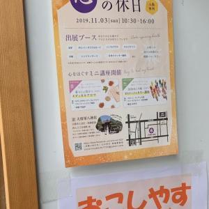 京都大将軍八神社にて『心の休日』のイベントは大盛況のうち、無事終えました。