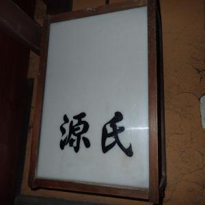 仙台 文化横丁にて