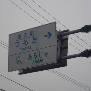 車中泊放浪の旅 北海道編 6日目
