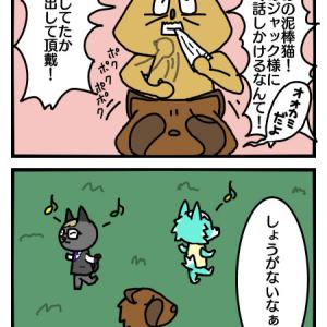 【あつ森】天気 嵐