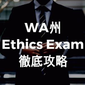 【2019年最新版】USCPA ワシントン州 ethics exam(倫理試験)徹底攻略