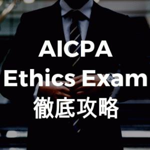 【2019年最新版】USCPA AICPA ethics exam(倫理試験)徹底攻略
