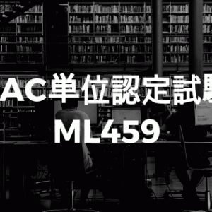 TAC単位認定試験 徹底解剖 ML459編