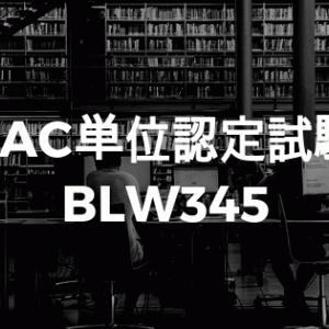 TAC単位認定試験 徹底解剖 BLW345編