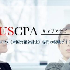 USCPAの転職エージェントでSACT(USCPAキャリアナビ)を選んだ3つの理由