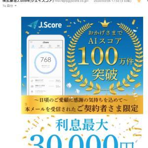 J.Score(スコア)キャンペーン【既契約者向け】は本気なのか?日本初のAIスコアレンディング