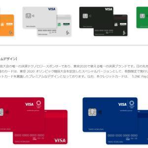LINE Pay(ラインペイ)VISAクレジットカード。いつの間にか順番が逆転していた件