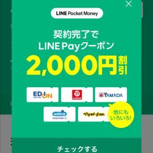 LINE Pocket Money(ポケットマネー)キャンペーンは続くよ。どこまでも