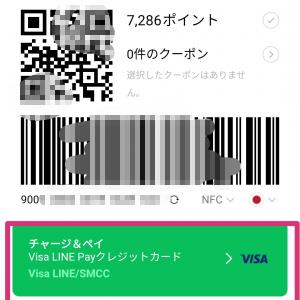 LINE Payのポイントがつかない?LINE Point Club(ポイントクラブ)開始!