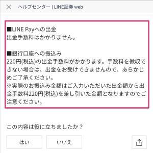 LINEポイントはLINE証券で現金化しよう【裏技】