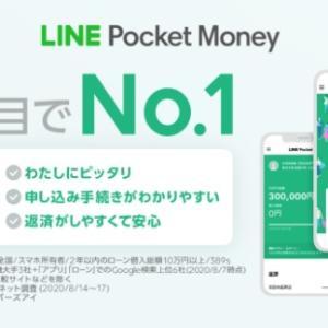 LINEポケットマネーは怪しい?スマホで完結。利用者に優しいサービスです