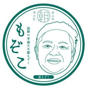話題の『もぞこ』が東京で食べられるっ!?