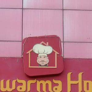 アラブ料理のファストフード☆ ~ Shawarma House ~