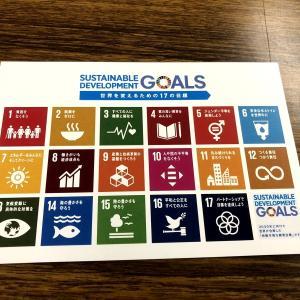 【SDGs】誰一人取り残さないために動くこと