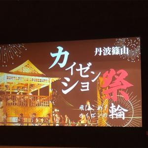 【業務改善全国大会】カイゼンショ祭丹波篠山!