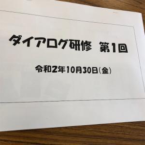 【人マネ】盛り上がったダイアログ研修初日