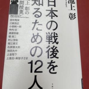 【読書】日本の戦後を知るための12人