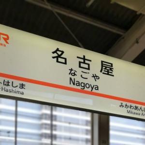 【序盤】出会い感動 涙ありの忘れられないWSになりました・カーマ21熱田店in名古屋