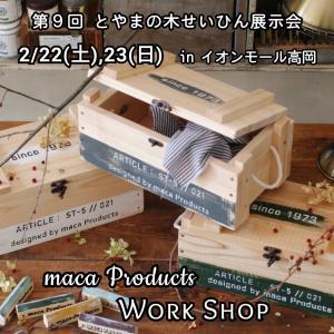 オールドテイストなウッドボックスを作ろう!とやまの木せいひん展示会inイオンモール高岡