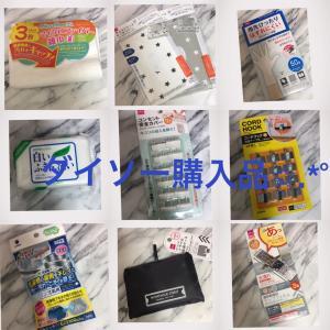 【商品レビュー】ダイソー購入品!おすすめアイテムもご紹介!!