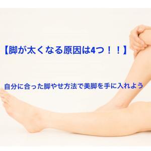 【脚が太い原因は4つ!!】原因を理解することで自分に合った脚痩せ方法で美脚を手に入れよう