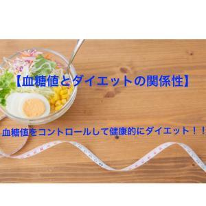 【血糖値とダイエットの関係性】血糖値をコントロールして健康的にダイエット!!