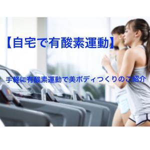【自宅でもできる有酸素運動】手軽にできてダイエット効果も抜群!有酸素運動で美ボディつくりのご紹介