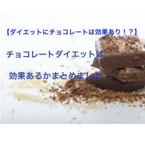 【ダイエットにチョコレートは効果あり⁉】チョコレートダイエットは本当に効果あるのかまとめてみました