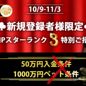 PAIZA CASINO新規登録キャンペーン開催!!
