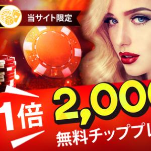 パイザカジノ 2,000円無料チップ長期開催決定!