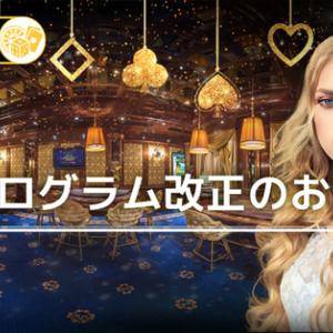 パイザカジノ 【VIPプログラム改正のお知らせ】