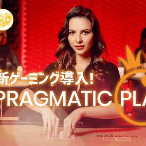 パイザカジノ 新ゲーミングPRAGMATIC PLAY導入!!!