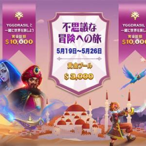 カジ旅 賞金総額$10,000!Yggdrasil 魅惑の冒険トーナメント!