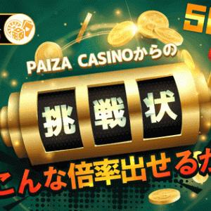 パイザカジノ ✨達成者続出中!【PAIZA CASINOからの挑戦状】✨