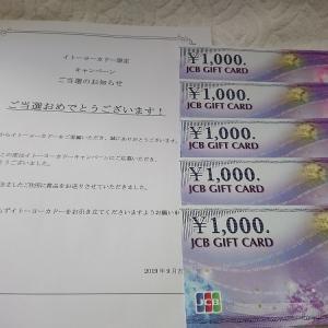 当選DMのJCBギフト5000円到着♡と、旦那からの東京土産はやっぱりコレ!!