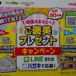 【懸賞情報】NewDays・KIOSK×明治♡ご褒美プレゼントキャンペーン!今日は大安☆