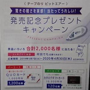 【懸賞情報】PitAIR(ピットエアー)発売記念プレゼントキャンペーン!