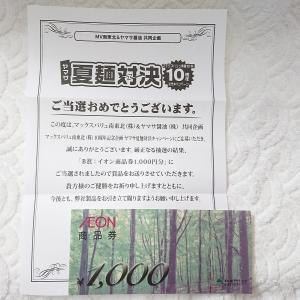 【当選2件】イオン商品券1000円分♡ツルハWチャンス1000円分♡キリンオータム~!!