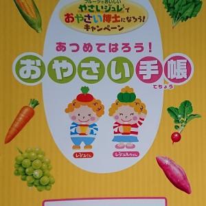 【懸賞情報】森永やさいジュレでおやさい博士になろう!キャンペーン♡JTB旅行券3万円分!