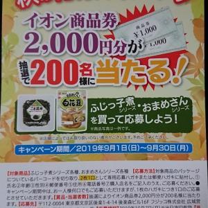 【懸賞情報】イオン×フジッコ♡秋の行楽キャンペーン!