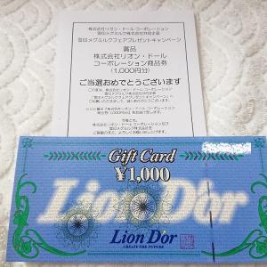 【当選2件】商品券1000円分♡アルージェサンプル♡当選通知のあったモバイルバッテリー到着!